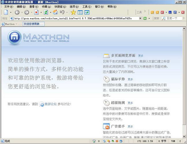 傲游(Maxthon)浏览器 hao123专版