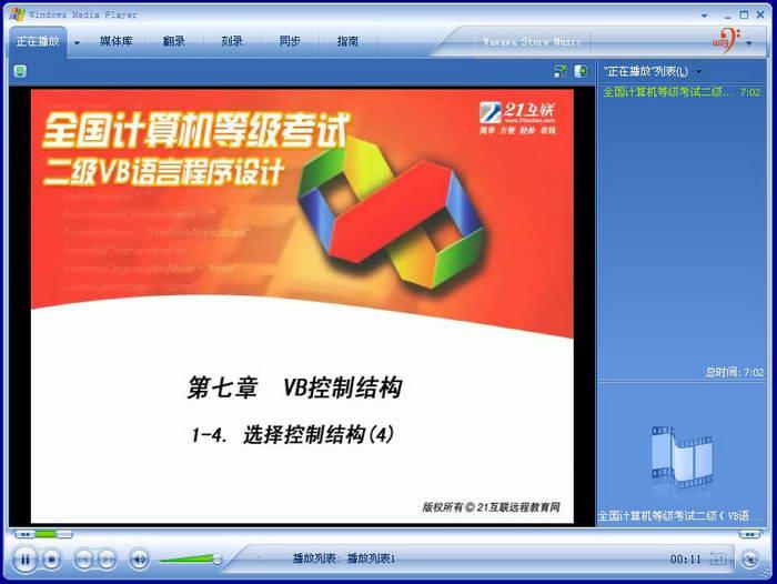 全国计算机等级考试二级 VB控制结构