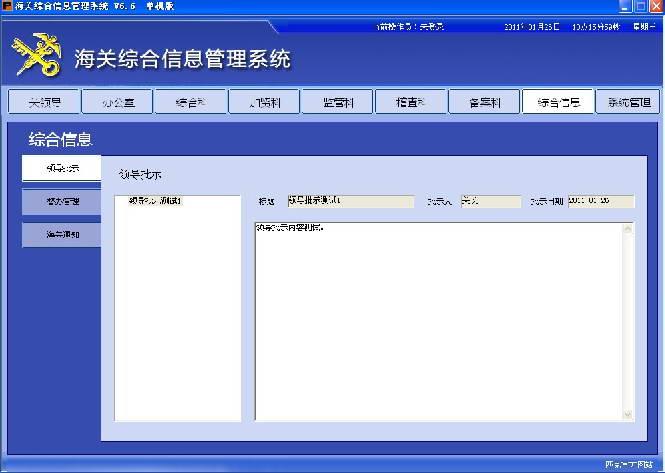 匹克海关综合信息管理系统