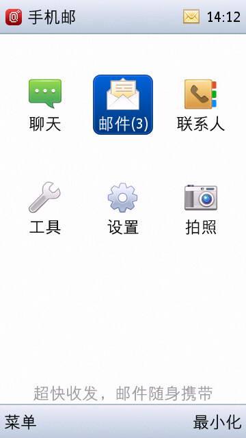 网易手机邮 for java带证通用版