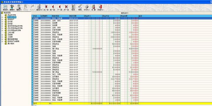 单位收支管理软件
