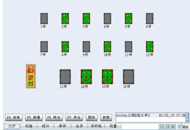 二代矽科台球厅计费管理系统