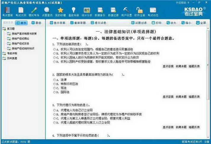 2014版房地产经纪人执业资格考试宝典