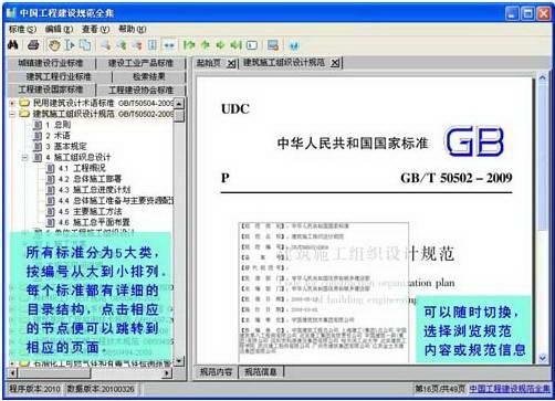 中国工程建设规范全集