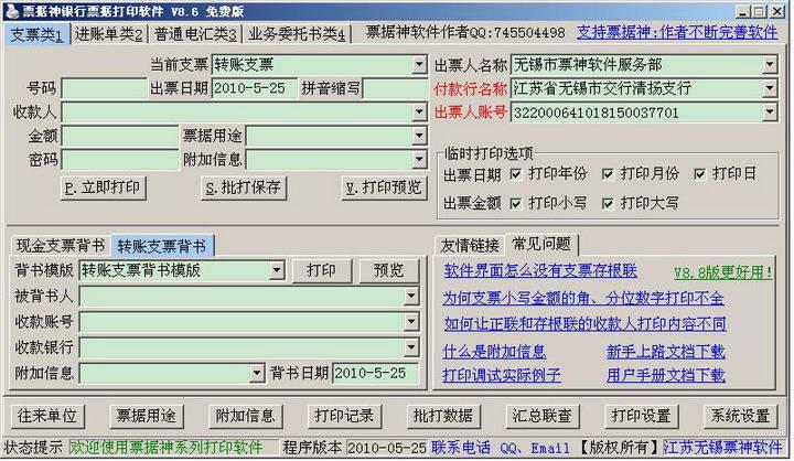 票据神银行票据打印软件
