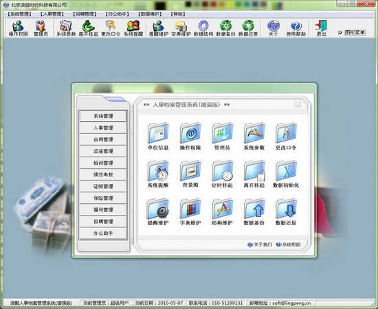 凌鹏人事档案管理系统(增强版)