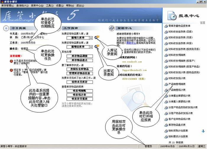 文达仓库管理软件