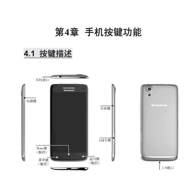联想Lenovo S968t手机说明书