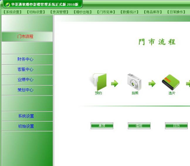 华夏通软婚纱影楼管理软件