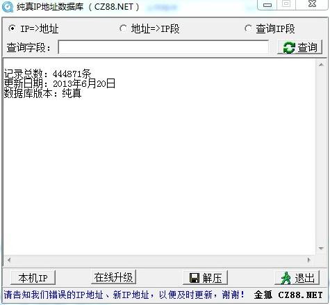 QQIP数据库纯真版