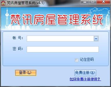梵讯房屋管理软件