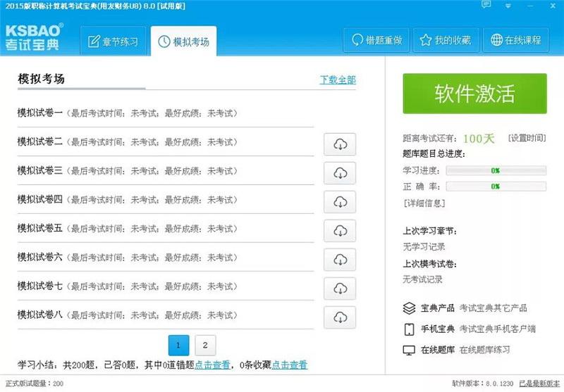 2015版职称计算机考试宝典(用友财务U8)