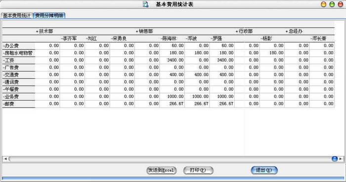 万能费用分摊统计计算管理软件