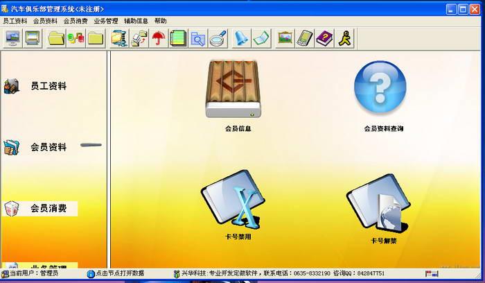 兴华汽车俱乐部管理软件