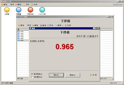 招投标供应商抽签系统