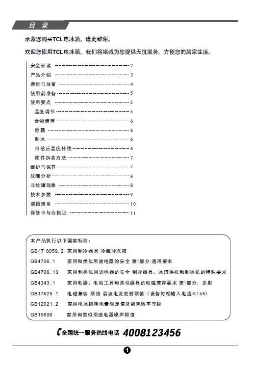 TCL王牌BCD-203KF1电冰箱使用说明书