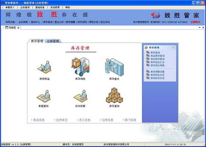 管家婆工厂管理软件