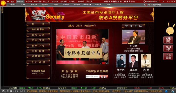 中国证券投资放心工程服务平台