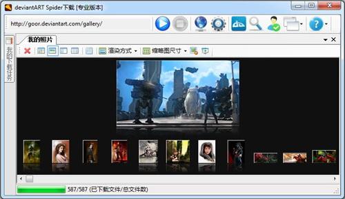 DeviantArt Spider图片下载工具