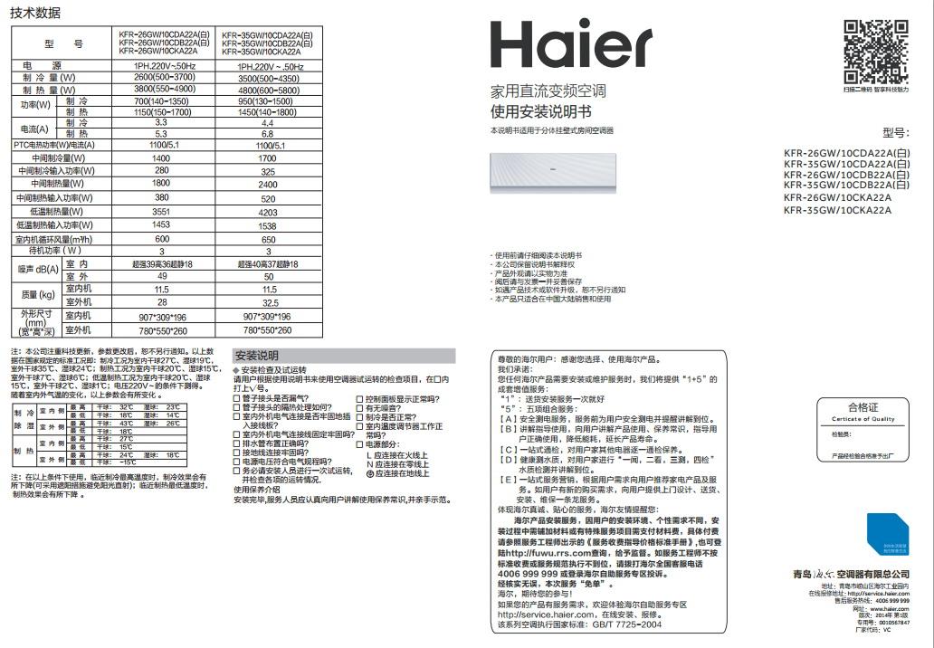 海尔kfr-26gw/10cka22a家用直流变频空调使用安装说明