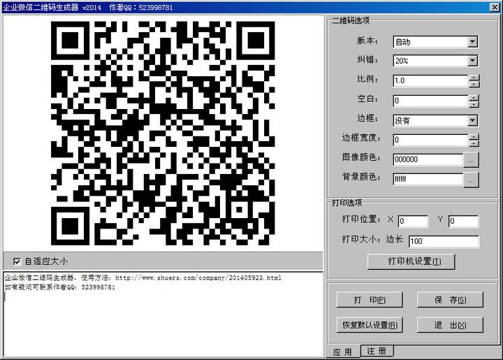 企业微信二维码生成器