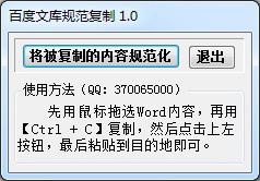 百度文库规范复制