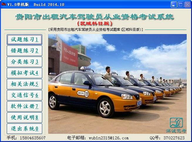 贵阳市出租汽车驾驶员从业资格考试系统 (区域科目版)