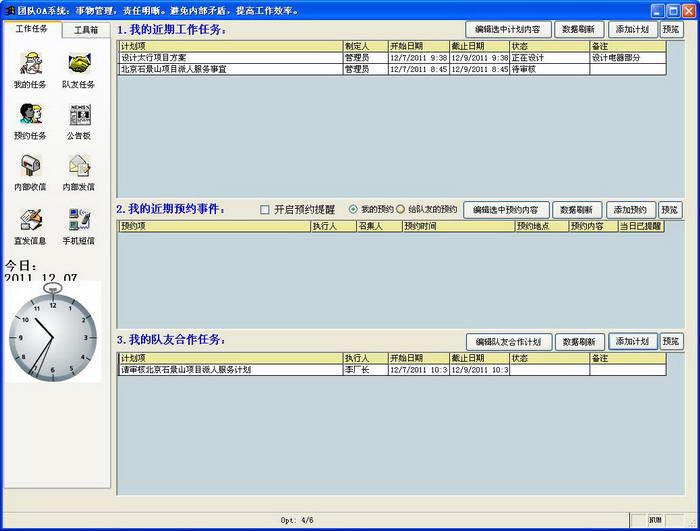 团队OA系统(办公协调软件)