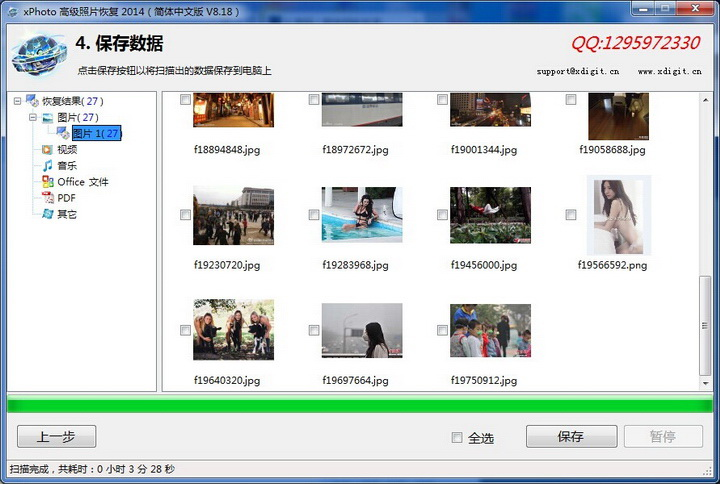 xPhoto 高级照片恢复软件 2014(简体中文版)