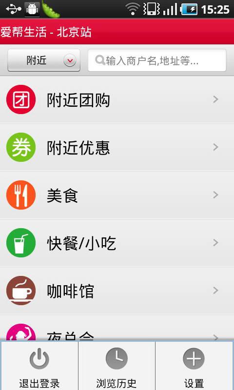 爱帮生活 For Android