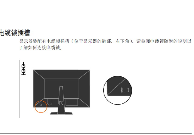 联想电脑L2021型使用说明书