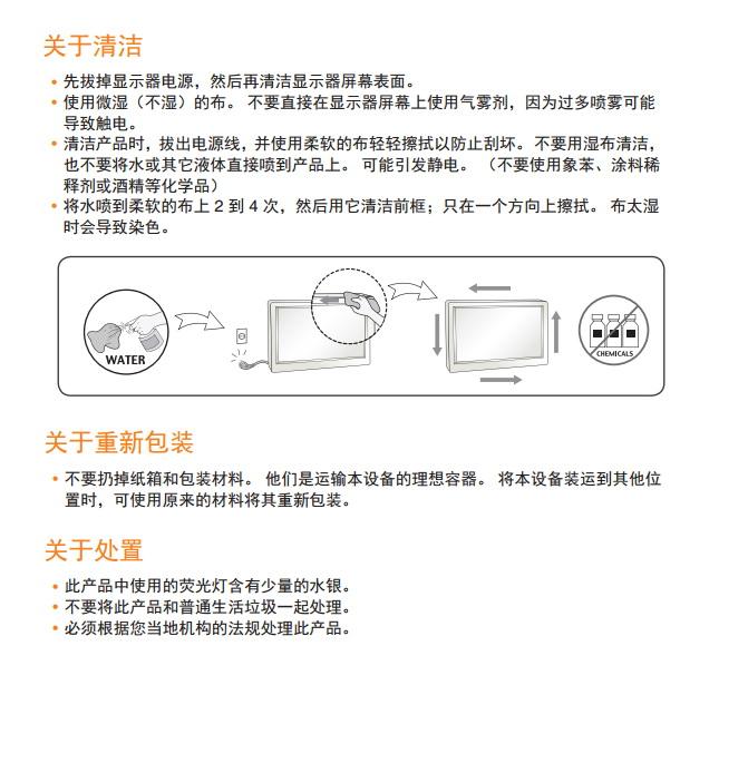 LG 23MP67VQ液晶显示器使用说明书