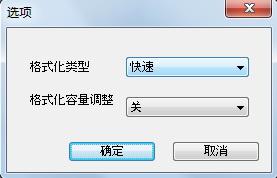 SD/TF卡格式化程序