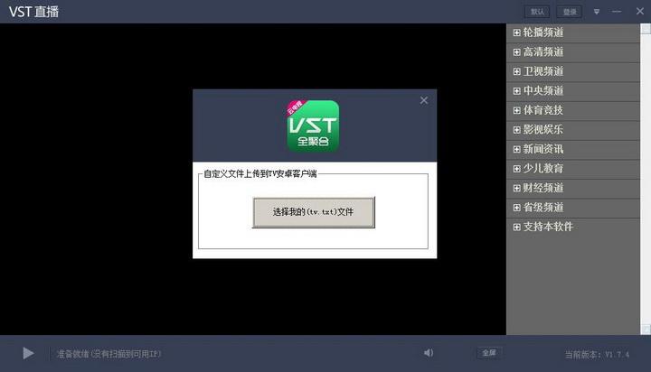 VST直播PC版