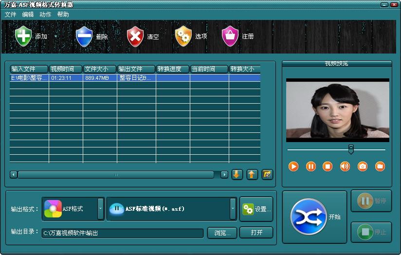 万嘉ASF视频格式转换器