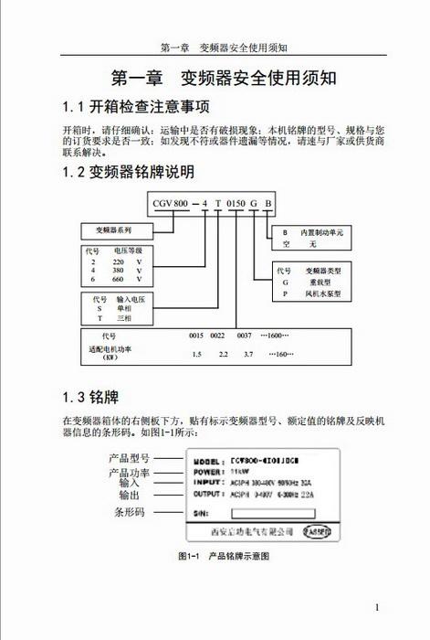 启功CGV800-4T5000G高性能矢量变频器使用说明书