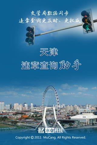 天津交通违章查询助手 For Android