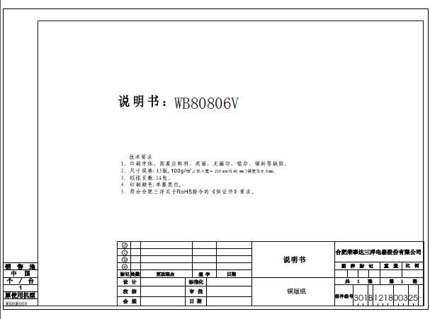 惠而浦WB70806V洗衣机使用说明书