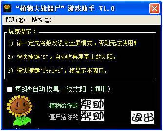 See9 植物大战僵尸中文版