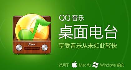 QQ音乐电台