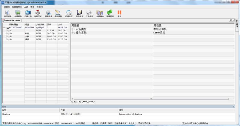 天盾Linux数据恢复软件