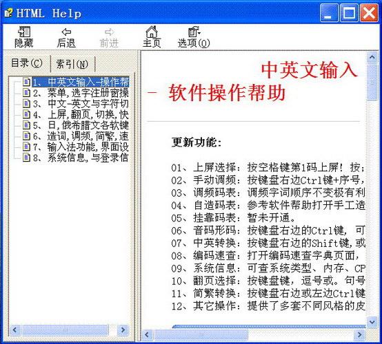 汉语教学排声输入法