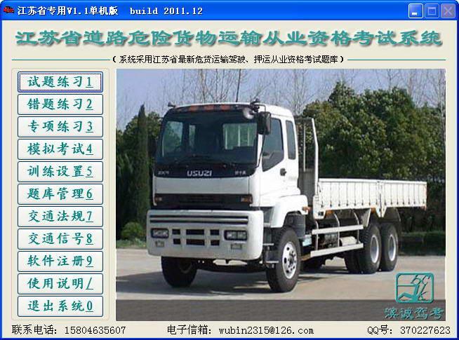 江苏省道路危险货物运输从业资格考试系统