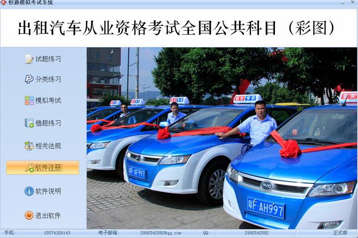 出租汽车从业资格考试全国公共科目题库软件