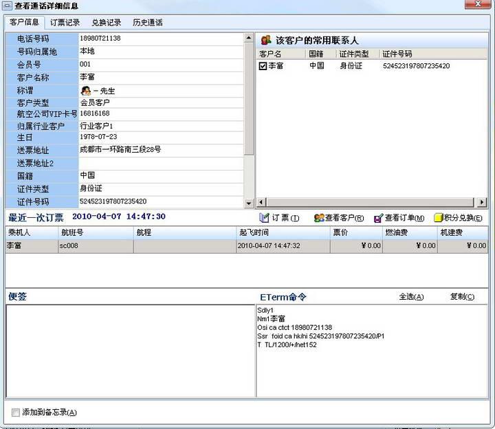 胜威航空订票管理系统