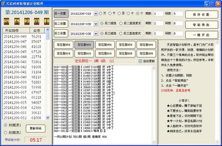 时时彩最准的计划软件_华军软件园 管理软件 彩票软件 天启时时彩智能计划  软件截图