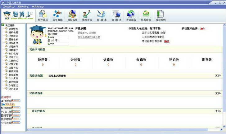 题博士导游从业资格考试题库软件