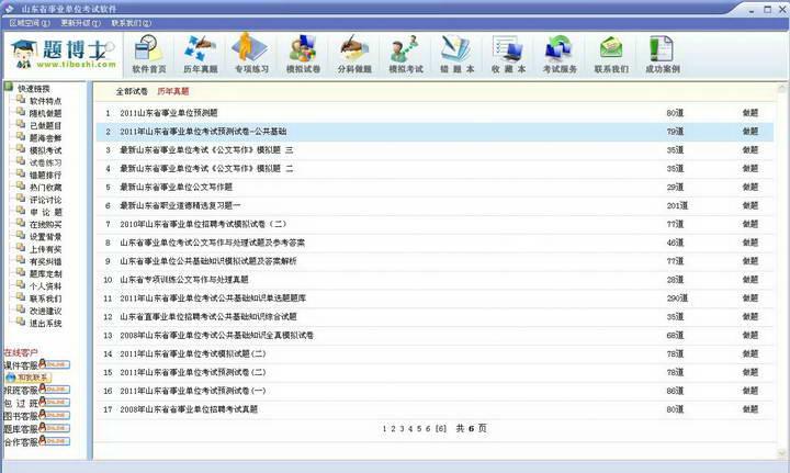 题博士山东省事业单位考试训练题库软件