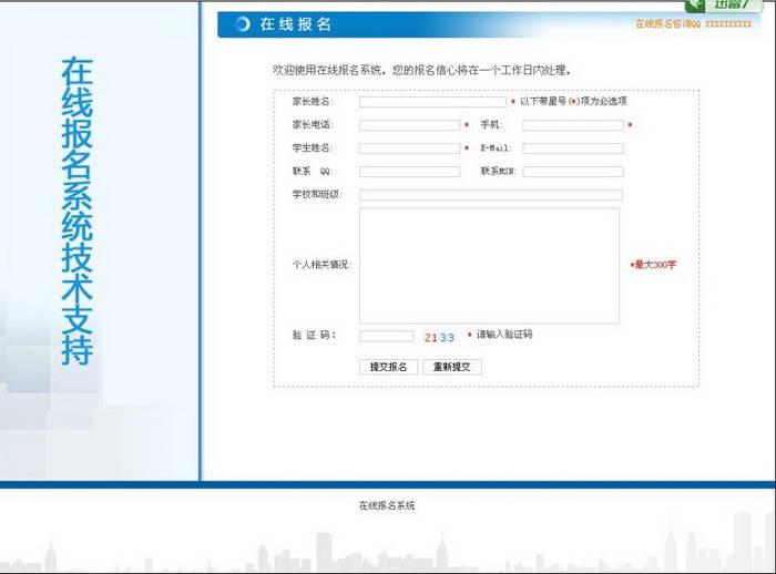 在线报名网站管理系统