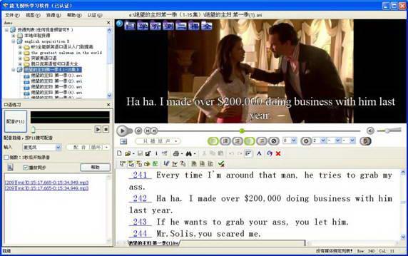 能飞看电影学英语软件